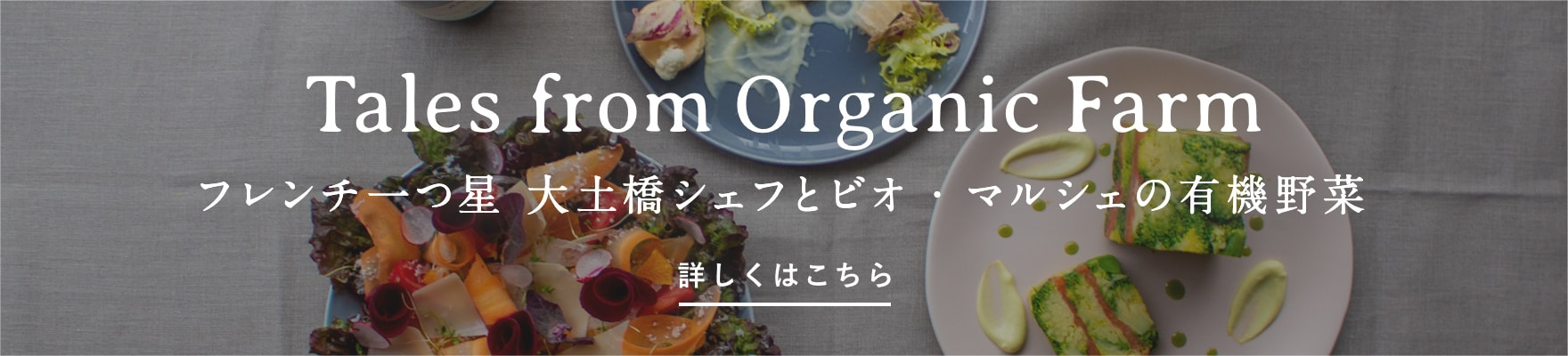 Tales from Organic Farm フレンチ一つ星 大土橋シェフとビオ・マルシェの有機野菜